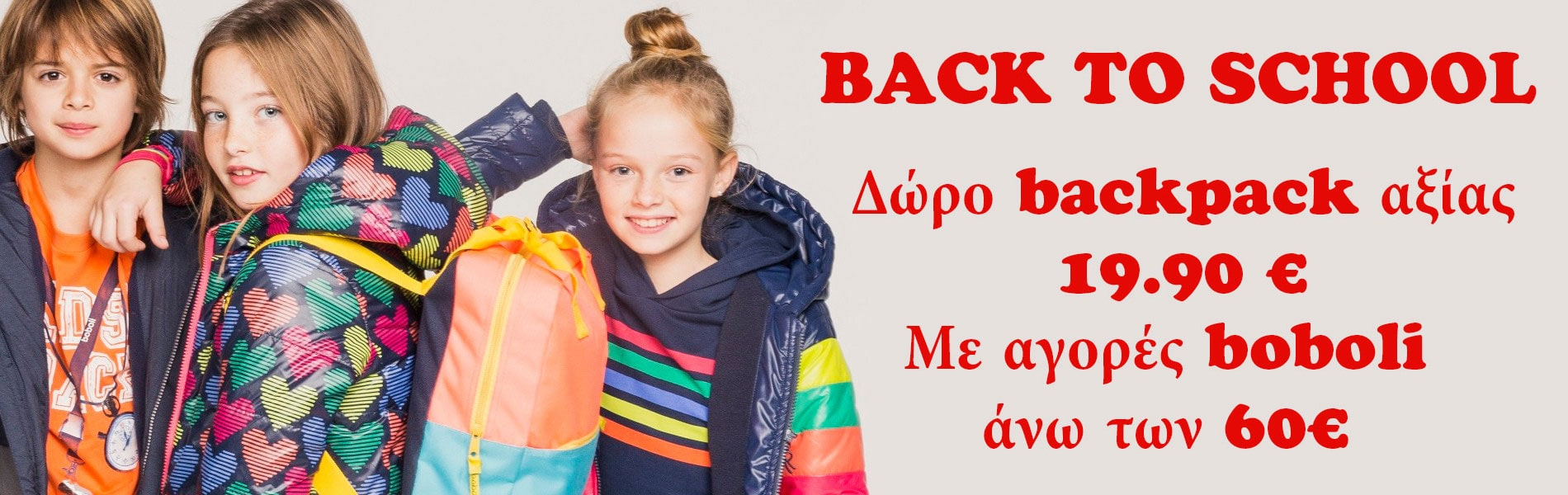 Back to School Δώρο - Allegria Little Boutique